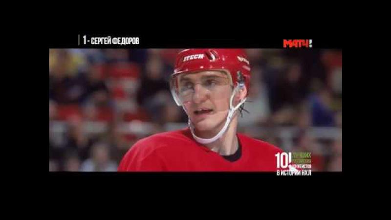 10 лучших российских хоккеистов в истории НХЛ Top 10 Russian hockey players in NHL history