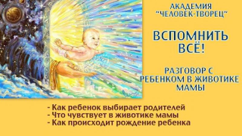 Вспомнить ВСЁ - как вспомнить свое рождения и жизнь в животике мамы mandalaway.ru