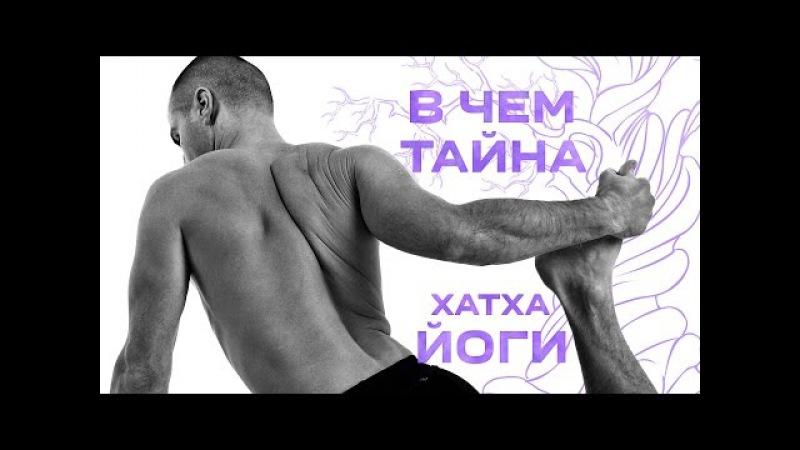 Тайна Хатха Йоги Для кого создавалась йога