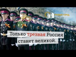 Трезвый-город.рф (Рязань) 7