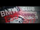 Открытие сезона Е30 клуба в Беларуси 2017 | BMW E30 CLUB BELARUS OPENING SEASON 2017