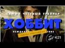Честный трейлер Хоббит - Нежданное путешествие BadComedian озвучка