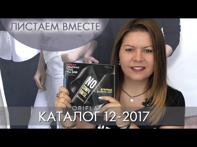 КАТАЛОГ 12 2017 ОРИФЛЭЙМ ЛИСТАЕМ ВМЕСТЕ | Ольга Полякова