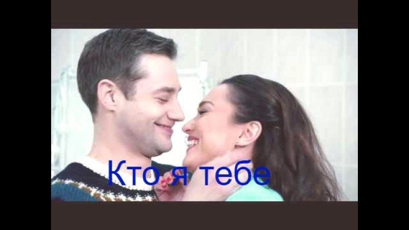 Аня и Ваня || Вика и Костя || Кто я тебе(Kollab ShtorM G)