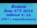 ЕГЭ 2018 физика демонстрационный вариант ФИПИ разбор заданий 8 9 10 11 12 МКТ и термодинамика
