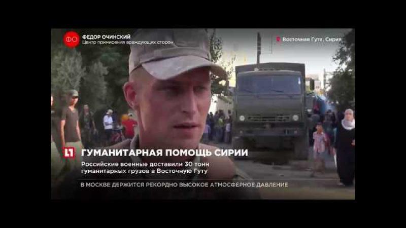 Российские военные доставили 30 тонн гуманитарных грузов в Восточную Гуту. Опубликовано: 17 авг. 2017 г.