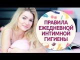 Правила ежедневной интимной гигиены Шпильки  Женский журнал