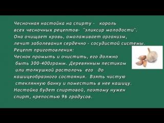 Очищение сосудов - тибетский рецепт очищения сосудов чесноком
