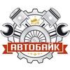 АвтоБайк Сервис