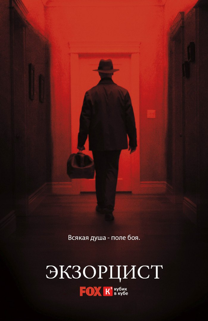 Изгоняющий дьявола 2 сезон 2 серия Кубик в Кубе | The Exorcist