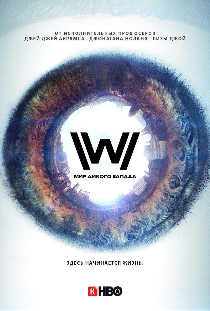 Мир Дикого запада 1 сезон 1-10 серия Кубик в Кубе | Westworld