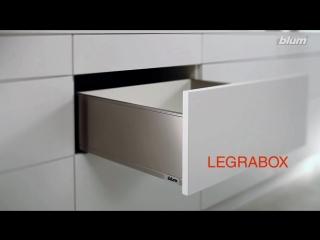 BLUM LEGRABOX  Элегантность в движении