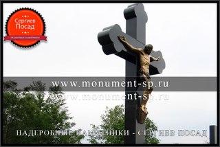 Купить надгробный памятник Сергиев Посад габбродиабазные памятники цена азнакаево