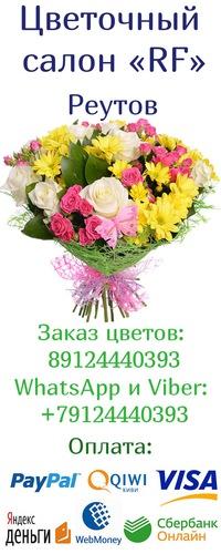 Реутов доставка цветов