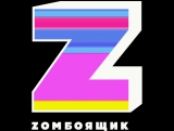 Zомбоящик (2018)