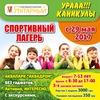 """СК """"Янтарный"""" - АКВАПАРК, роллердром, Днепр."""