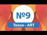 Техно-ART 6  Видео №9