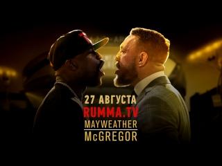 The Mac Life  Conor McGregor vs Floyd Mayweather  Episode 1
