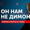 Митинг 12 июня 2017 г. Оренбург