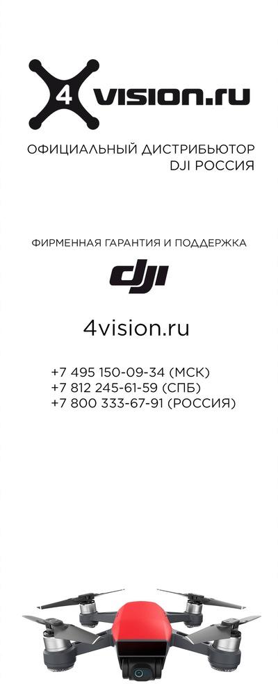 Официальный сайт 4vision защита объектива синяя мавик эйр с таобао