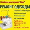 Shveynaya Masterskaya-Shik