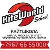 Кайтворлд - кайттуры, обучение, приключения