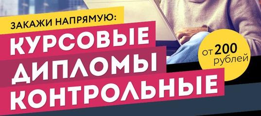 РГСУ ПОМОЩЬ Дипломные Курсовые работы Рефераты ВКонтакте Закажи работу за 10 минут