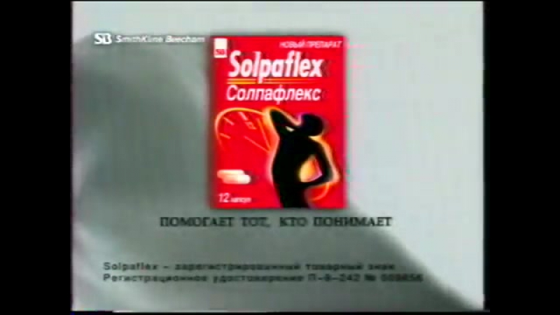 (staroetv.su) Реклама (НТВ, 25.12.1997) Orbit, Huggies, Solpaflex, Stimorol, Cif, Wrigley's, Old Spice, Smint