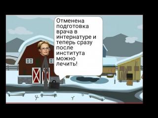 Мультфильм Вероника Скворцова и НЕдорогие россияне