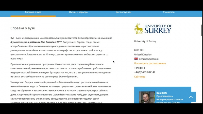 Всё о University of Surrey на www.educationindex.ru