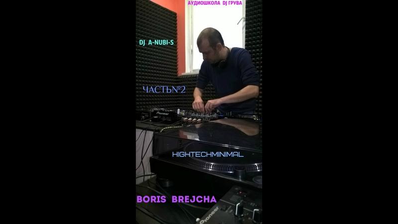 DJ СЕТ в Аудиошколе DJ Грува Стилистика HIGHTECHMINIMAL плейлист BORIS BREJCHA DJ A NUBI S ЧАСТЬ №2