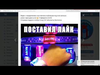 Итоги от 14.02.2017. Конкурс на 48 часов. Светящийся браслетик.