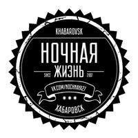 Логотип НОЧНАЯ ЖИЗНЬ ХАБАРОВСКА