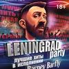 26 мая ЛЕНИНГРАД party в ПСКОВЕ!