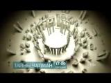 Тайны Чапман 4 июля на РЕН ТВ