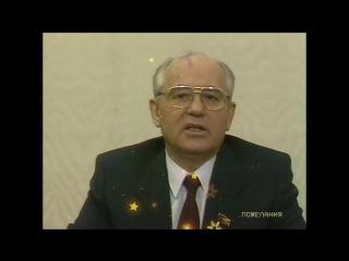 Enjoykin — Новый Год (feat. Михаил Горбачёв)