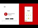 Приложение Яндекс. Найдётся всё