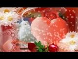 С Днем Святого Валентина!Очень красивое поздравление