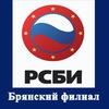 Брянский филиал РСБИ