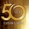 ORIFLAME 50 лет_г.Уфа
