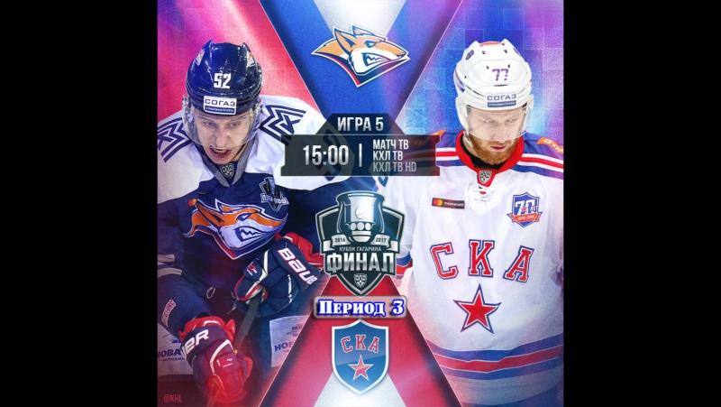 KHL16апреля,2017 I FINAL,GAME 5 I СКА - Металлург Мг.[HD] 3 период
