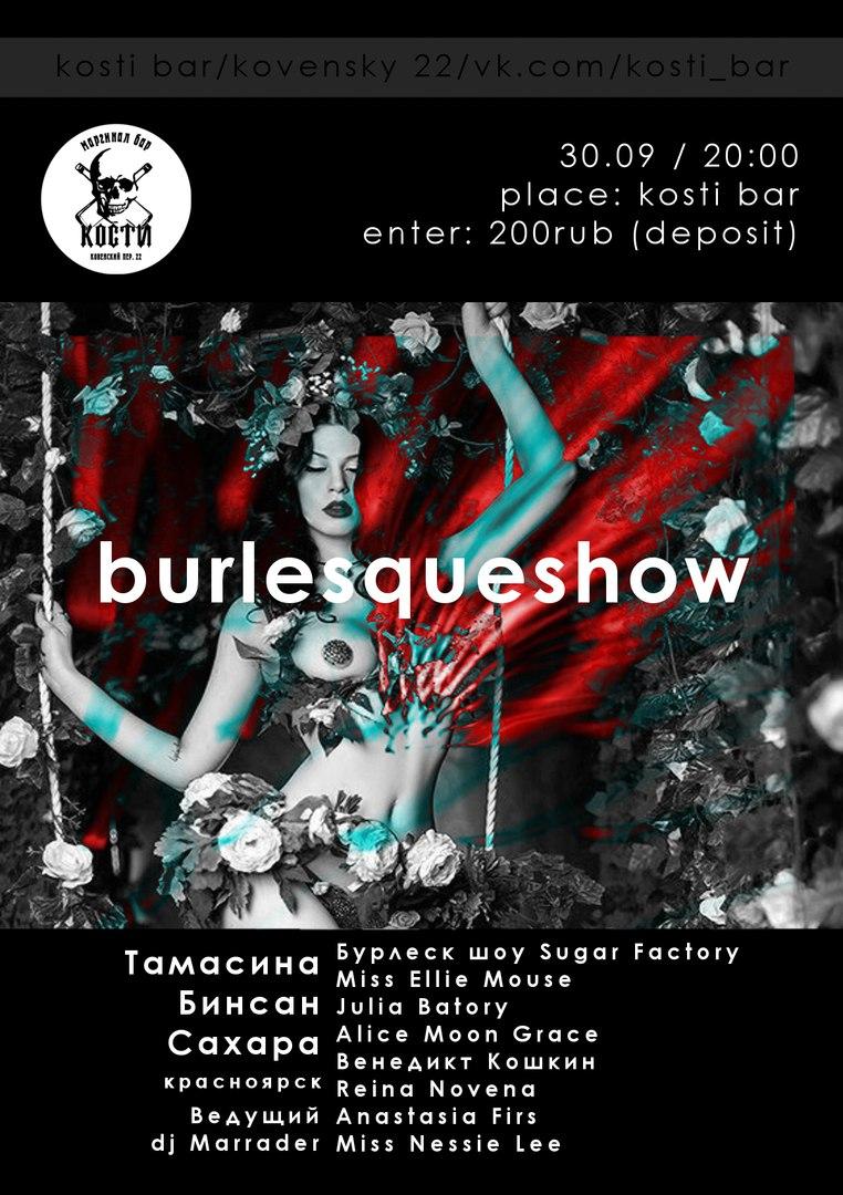 30.09 Big Burlesque Show в Костях!