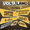 Фестиваль Voltaland - 9 сентября!