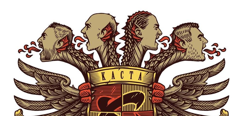 Каста четырех главый орел