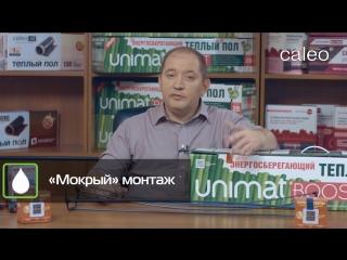 Теплый пол Unimat - экономит кВт!