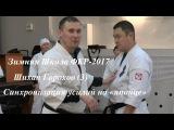 ЗШ ФКР-17. ШИХАН ГОРОХОВ (3)