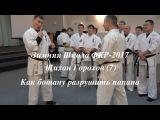 ЗШ ФКР-17. ШИХАН ГОРОХОВ (7)