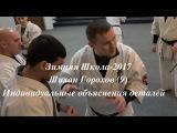 ЗШ ФКР-17. ШИХАН ГОРОХОВ (9)
