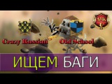 Crazy Russian VS OLD SCHOOL Clash of Clans