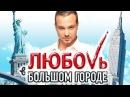 Любовь в большом городе / Романтическая комедия